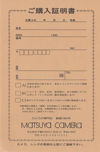 ご購入証明書